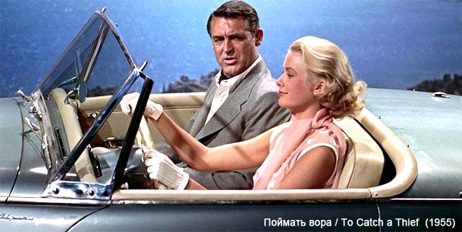 «Поймать вора (1955)