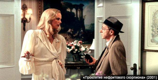 «Проклятие нефритового скорпиона» (2000) Вуди Аллена