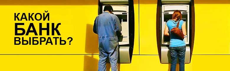 Рейтинг самых надежных банков Украины