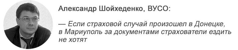 СК «ВУСО» Александр Шойхеденко