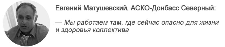 Евгений Матушевский, генеральный директор СК «АСКО-Донбасс Северный»
