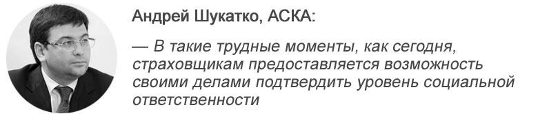 Андрей Шукатко, АСКА