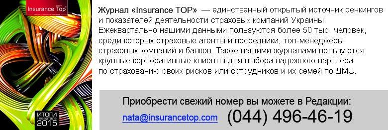 стоимость страхового года 2013: