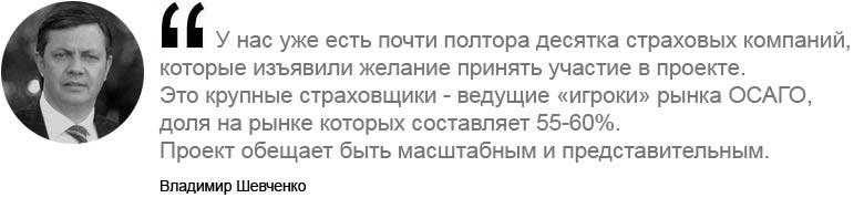 Владимир Шевченко МТСБУ