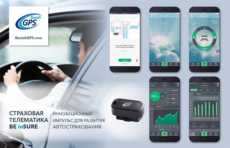 Телематика Benish GPS