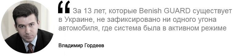 Владимир Гордеев, Benish GPS