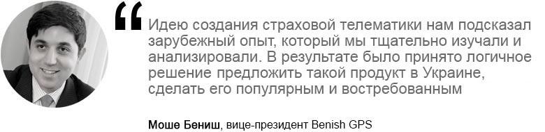 Моше Бениш, Benish GPS
