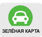 Заказать зелёную карту