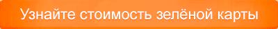 Узнайте стоимость зеленой карты в Украине